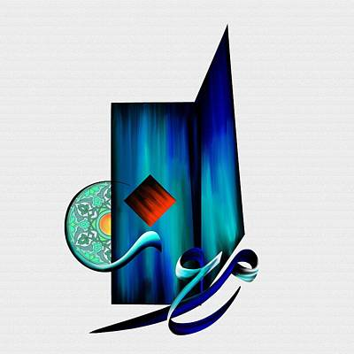 Painting - Tcm Calligraphy 48 1 Al Muizz by Team CATF