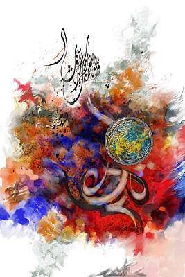 Mosque Painting - Tcm Calligraphy 6 by Team CATF