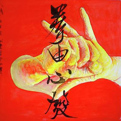 The Fist Comes From The Heart Original