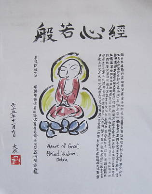 Mental Painting - The Heart Sutra by Daishin McCabe