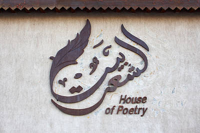 Photograph - The House Of Poetry by Jouko Lehto