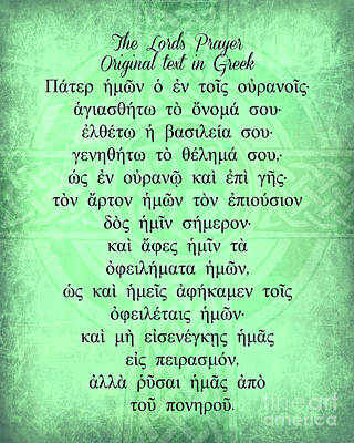 Digital Art - The Lords Prayer In Greek by Mindy Bench