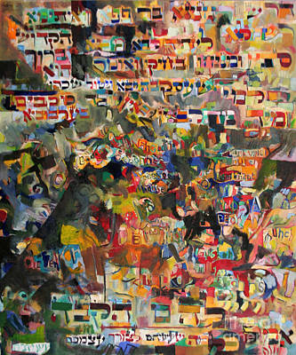 Talmud Painting - The Nations' Claim by David Baruch Wolk