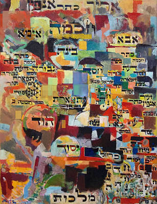 Talmud Painting - The Order Of The Descending Of The Worlds And The Sephirot 4 Samech by David Baruch Wolk