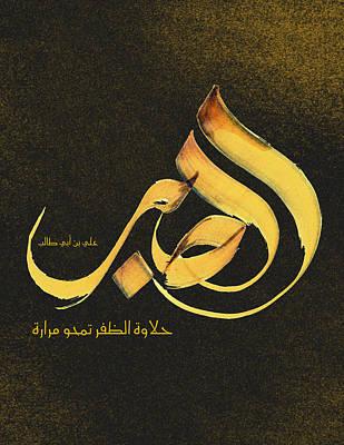 Painting - The Patience by Abdulrahman Jasim