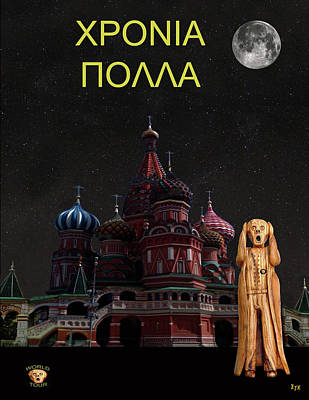 Moscow Mixed Media - The Scream World Tour Moscow Happy Birthday Greek by Eric Kempson