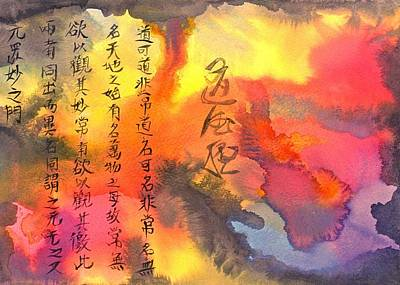 Chinese Calligraphy Painting - The Tao by Jennifer Baird