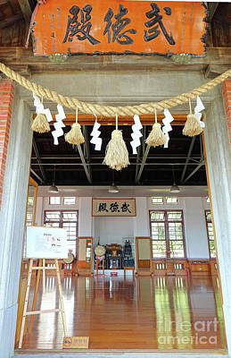 Photograph - The Wu De Martial Arts Hall by Yali Shi