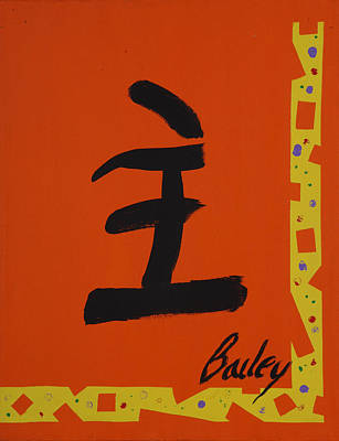 Painting - Tiananmen Four by Bill Bailey