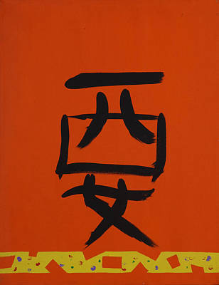 Painting - Tiananmen Two by Bill Bailey