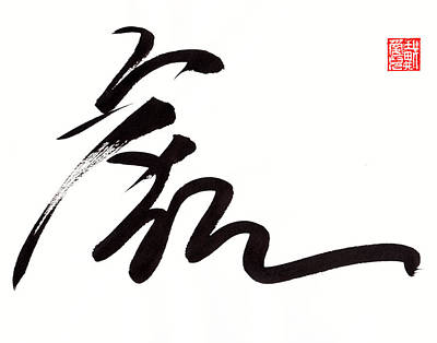 The Tiger Painting - Tiger Calligraphy by Oiyee At Oystudio