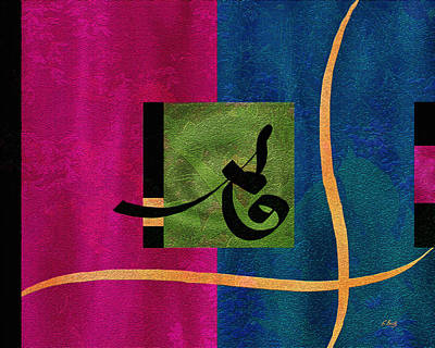 Contemporary Abstract Digital Art - Together Again by Gordon Beck