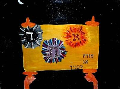 Painting - Torah Dream by Eliezer Sobel