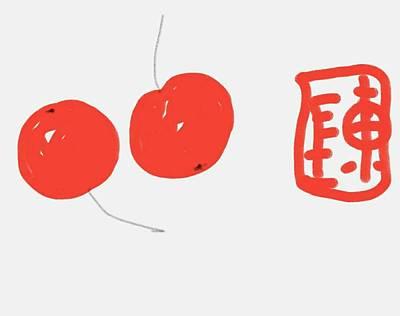 Digital Art - Two Cherries by Debbi Saccomanno Chan