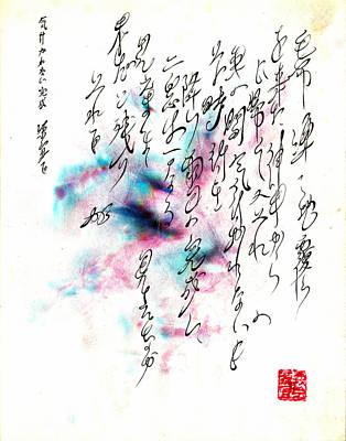 Unseen Perfect Art Print by C G Rhine