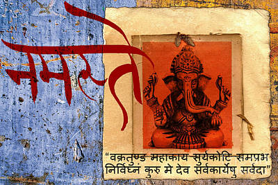 Mixed Media - Vakratunda Mahakaya Shlok Mantra Bhagavaan Ganesh Ko by Lita Kelley