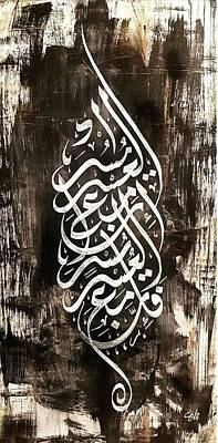 Painting - Verily, With Hardship Comes Ease by Salwa  Najm
