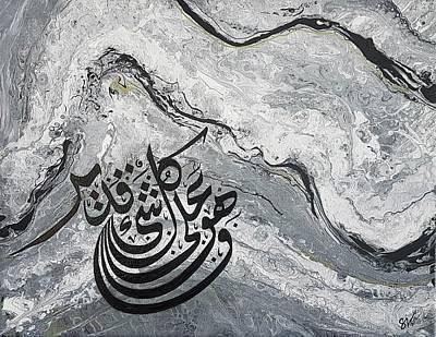 Painting - Wa Huwa Alaa Kulli Shayin Qadeer by Salwa  Najm