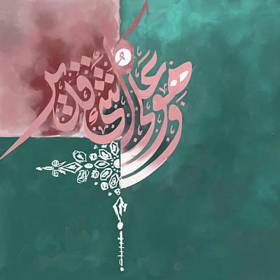 Allah Painting - Wahuwa Ala Kulli Shai In Qadeer 572 3 by Mawra Tahreem