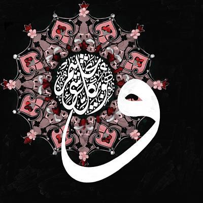 Quran Painting - Wahuwa Ala Kulli Shai In Qadeer 577 2 by Mawra Tahreem