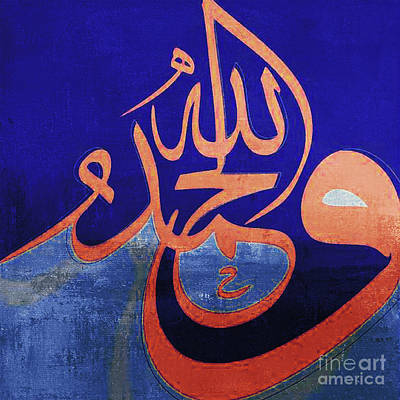 Islamic Painting - Wal Hamdo Lillah 003 by Gull G