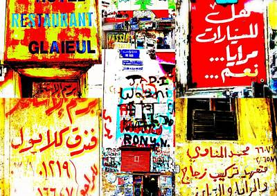 Walls Of Beirut Art Print