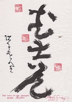 Way Of The Samurai After Deishu Art Print