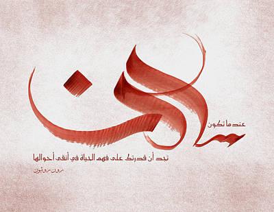 Painting - Wise Quote  by Abdulrahman Jasim