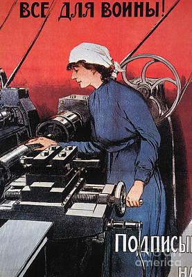 World War I: Loan Poster Print by Granger