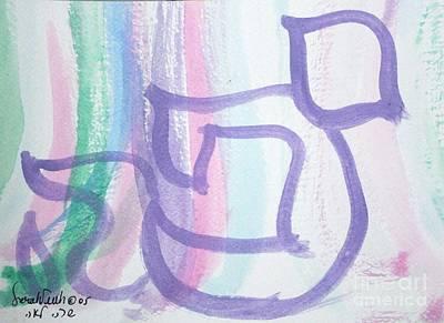 Painting - Yaffa 1 by Hebrewletters Sl