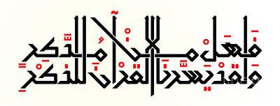 Prophetic Art Digital Art - Yassrna - White Poster by Eyad Al-Samman