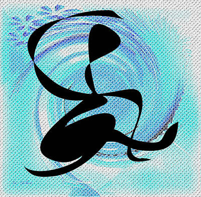 Digital Art - Yoga To Music by Iris Gelbart