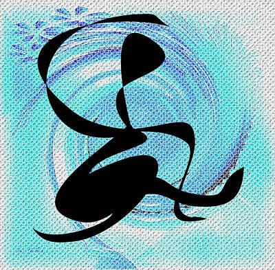Digital Art - Yoga To Music by Iris Gelbart
