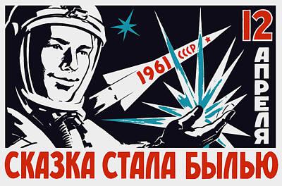 Yuri Gagarin Painting - Yuri Gagarin - Vintage Soviet Space Propaganda by War Is Hell Store