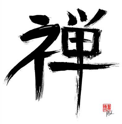 Painting - Zen / Chan / Meditation by Peter Cutler