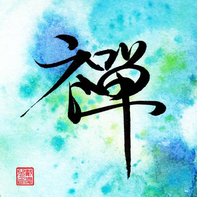 Chinese Painting - Zen -chinese Calligraphy by Oiyee At Oystudio