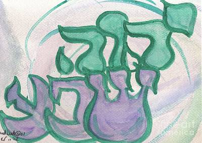 Painting - Adonai Shefa by Hebrewletters Sl