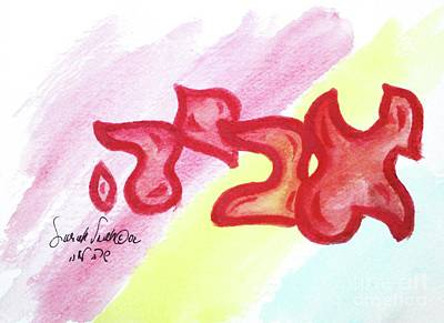 Painting - Aviah Nf15-51 by Hebrewletters Sl