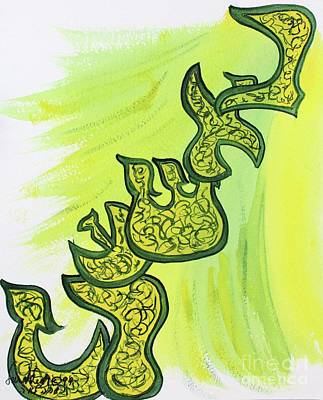 Painting - Beshert  Cc17 by Hebrewletters Sl