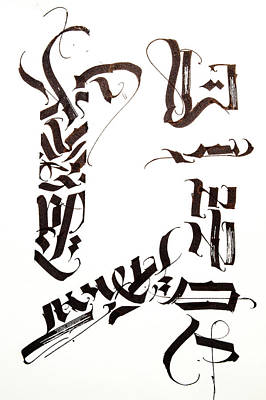 Drawing - Cipher. Calligraphic Abstract by Dmitry Mandzyuk