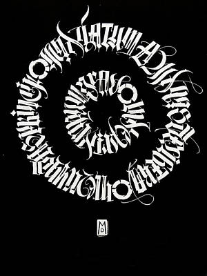 Drawing - Circular Formations. Calligraphic Abstract  by Dmitry Mandzyuk