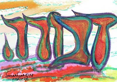 Painting - Deborah Nf1-13 by Hebrewletters Sl