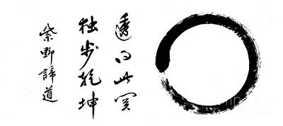 Drawing - Enso Circle by Taido Shufu