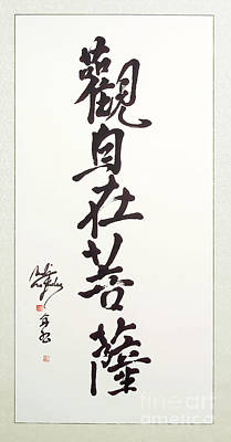Heart Sutra Wall Art - Painting - Kanjizai Bosatsu, Invocation Of Compassion And Wisdom by Nadja Van Ghelue