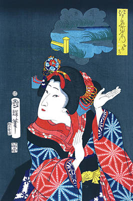 Mixed Media Royalty Free Images - Oshichi, The Young Maiden Oshichi, Ukiyo-e Color Woodblock KA Royalty-Free Image by Kathy Anselmo