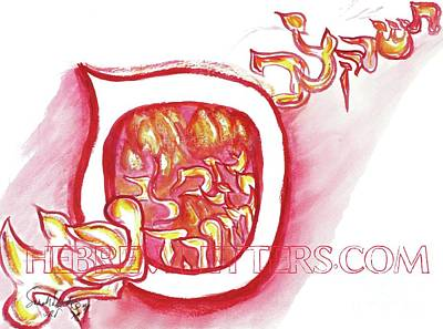 Painting - Red Hot Samech Ab17 by Hebrewletters Sl
