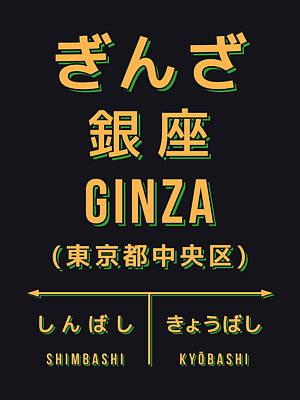 Retro Vintage Japan Train Station Sign - Ginza Black Art Print