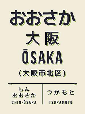 Retro Vintage Japan Train Station Sign - Osaka Cream Art Print