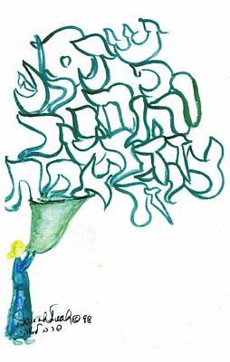 Painting - Shofar Happy New Year by Hebrewletters Sl
