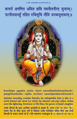 Shri Raam Chandra Kripalu Bhajman Original